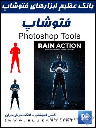 اکشن فتوشاپ بارش باران Rain Photoshop Action