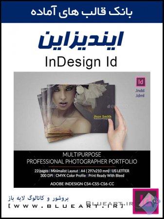 بروشور لایه باز مناسب برای طراحان ، گرافیست ها و عکاسان GraphicRiver Photographer Portfolio
