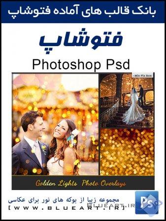 دانلود 80 کلیپ ارت افکت های نورانی و طلایی golden lights photo overlays