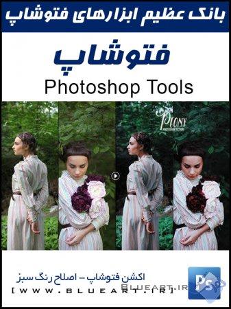 اکشن فتوشاپ ترمیم رنگ Peony Photoshop Action
