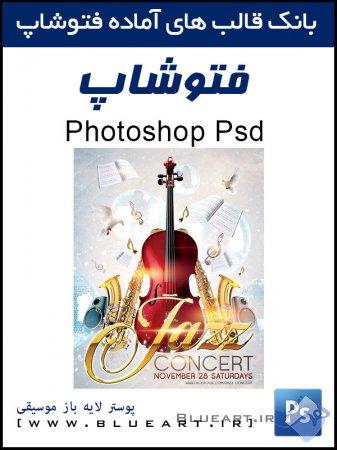 طرح لایه باز پوستر و تراکت کنسرت موسیقی جاز Jazz-Concert-Flyer-PSD-Template