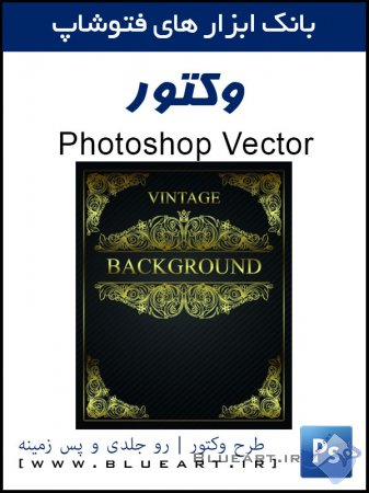 قاب الگوهای طلایی پس زمینه Golden patterns frame vintage background Free vector