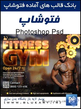 پوستر PSD لایه باز باشگاه بدنسازی Gym Flyer Template