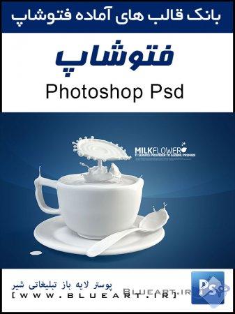 طرح لایه باز PSD پوستر تبلیغاتی شیر Milk advertising poster PSD