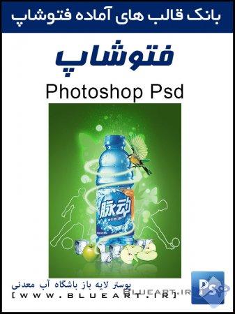 پوستر تبلیغاتی لایه باز آب معدنی PSD Source Apple Cold Drink