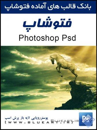 پوستر لایه باز اسب در حال پرش از کوه PSD Horse Posters Fantasy Fiction