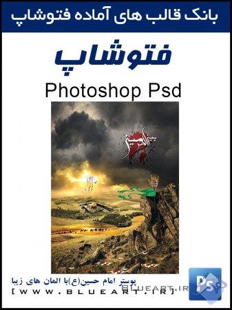 طرح لایه باز بسیار زیبا از پوستر امام حسین (ع) Psd Poster Emam Hossein