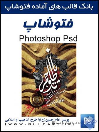 طرح لایه باز پوستر امام حسین و محرم  Poster Emam Hossein va Moharram