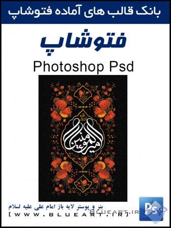بنر لایه باز شهادت امام علی (ع) Shahadate Emam Ali Poster