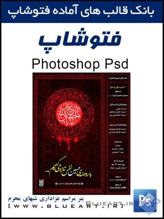دانلود بنر لایه باز اطلاعیه مراسم های محرم و صفر banner Roozeye Hossein PSD