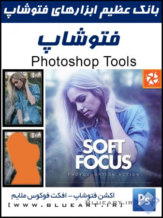 اکشن فوکوس نرم  Soft Focus Photoshop Action