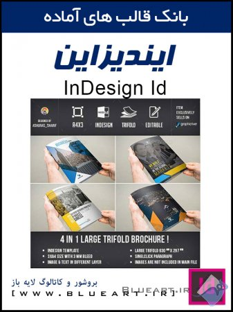بروشور لایه باز GraphicRiver Trifold Brochure Bundle