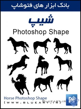 شیپ اسب Horse Photoshop Shapes