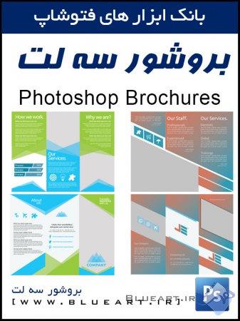 دانلود طرح آماده بروشور تجاری تبلیغاتی PSD لایه باز