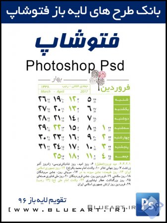 دانلود تقویم لایه باز 96 با فرمت PSD رایگان