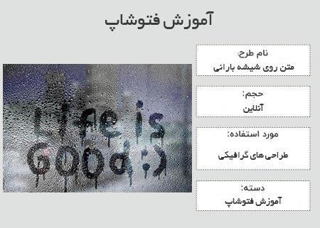 آموزش نوشتن متن بر روی شیشه بارانی با فتوشاپ