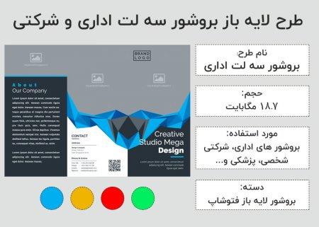 دانلود طرح لایه باز بروشور اداری (سه لت با رنگ های متنوع)