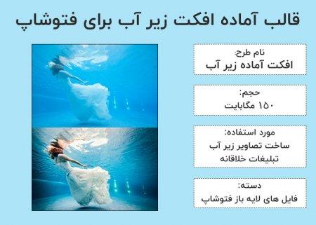 افکت زیر آب