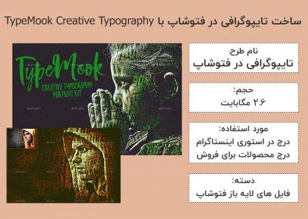 ساخت تایپوگرافی در فتوشاپ با TypeMook Creative Typography