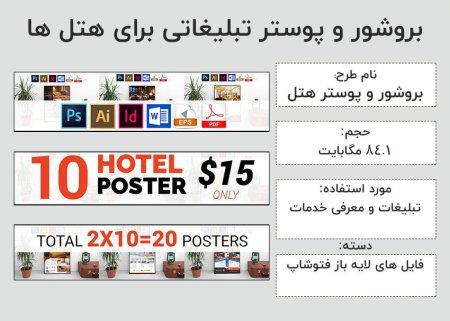 بروشور و پوستر لایه باز برای هتل ها و مسافرخانه ها