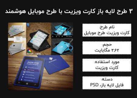 ۳ طرح لایه باز طرح موبایل هوشمند مناسب برای کارت ویزیت