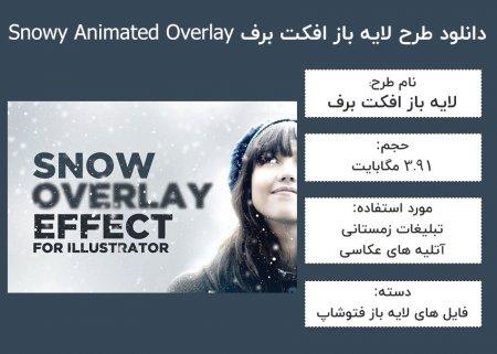 دانلود لایه باز صحنه برفی Snowy Animated Overlay