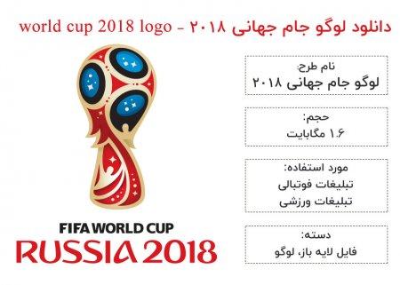 لوگوی لایه باز جام جهانی روسیه 2018