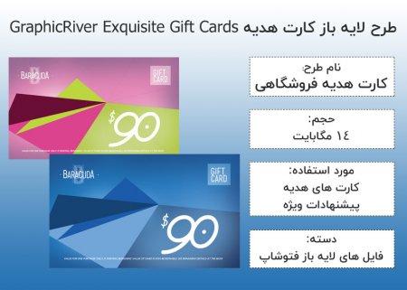 دانلود رایگان 18 طرح مناسب برای کارت هدیه