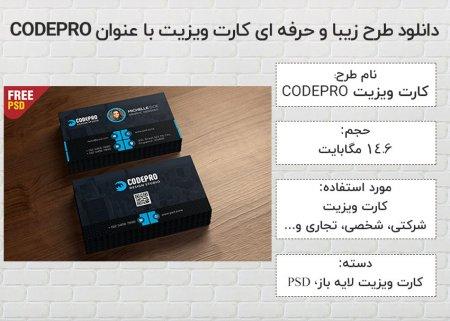 دانلود طرح زیبا و حرفه ای کارت ویزیت با عنوان CODEPRO