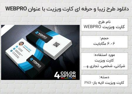دانلود طرح زیبا و حرفه ای کارت ویزیت با عنوان WEBPRO
