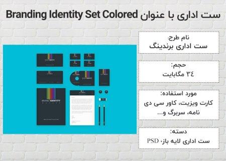 دانلود ست اداری با عنوان Branding Identity Set Colored