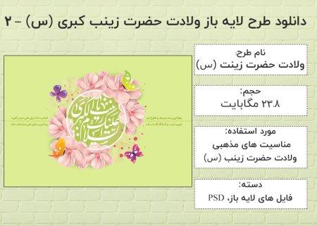 دنلود طرح لایه باز ولادت حضرت زینب کبری (س) - 2