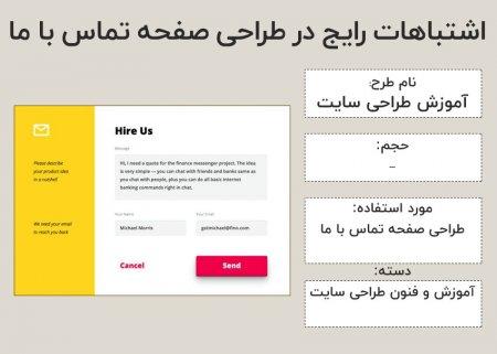 اشتباهات رایج در طراحی صفحه تماس با ما