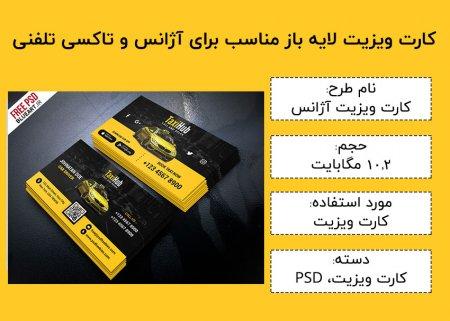 کارت ویزیت لایه باز مناسب برای آژانس و تاکسی تلفنی