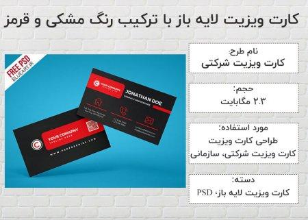 کارت ویزیت لایه باز با ترکیب رنگ مشکی و قرمز
