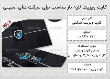 کارت ویزیت لایه باز مناسب برای شرکت های امنیتی