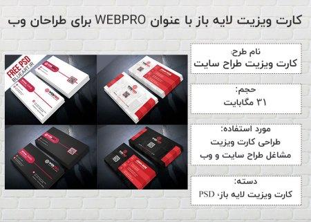 کارت ویزیت لایه باز با عنوان WEBPRO برای طراحان وب