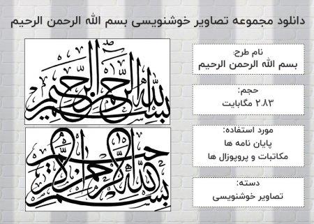 """دانلود رایگان مجموعه 35 عددی """"بسم الله الرحمن الرحیم"""""""