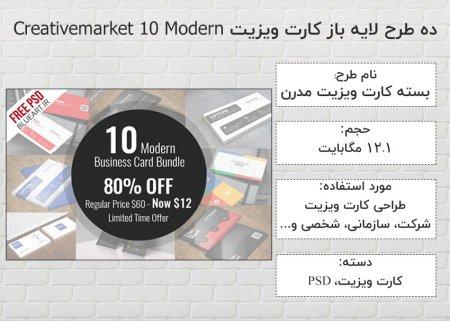 10 طرح کارت ویزیت مدرن لایه باز شرکت Creativemarket