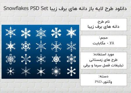 دانلود طرح لایه باز دانه های برف Snowflakes