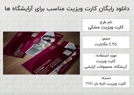 دانلود کارت ویزیت لایه باز مناسب برای آرایشگاه و فروشگاهی بهداشتی