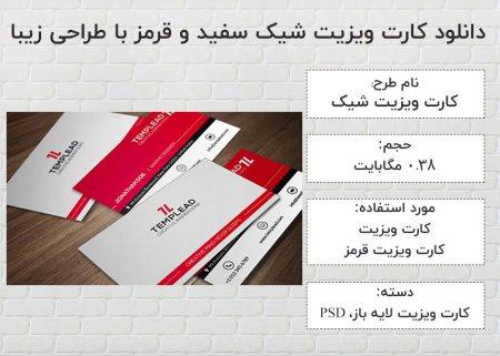 دانلود کارت ویزیت شیک سفید و قرمز با طراحی زیبا