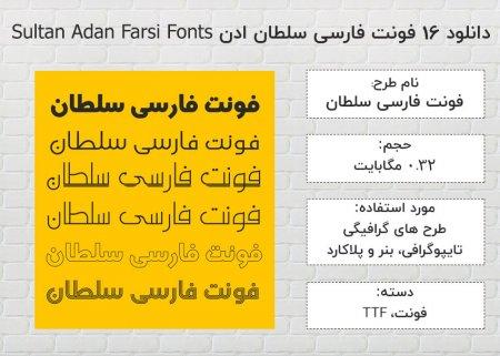 دانلود 16 فونت فارسی سلطان ادن Sultan Adan Farsi Fonts