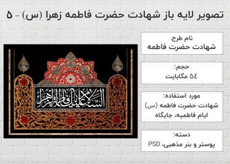 تصویر لایه باز شهادت حضرت فاطمه زهرا (س) - 5