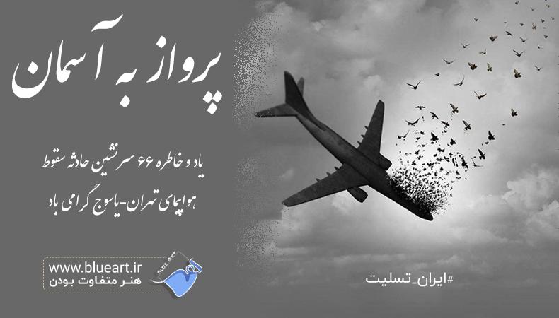 پرواز به آسمان