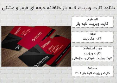 دانلود کارت ویزیت لایه باز خلاقانه حرفه ای قرمز و مشکی