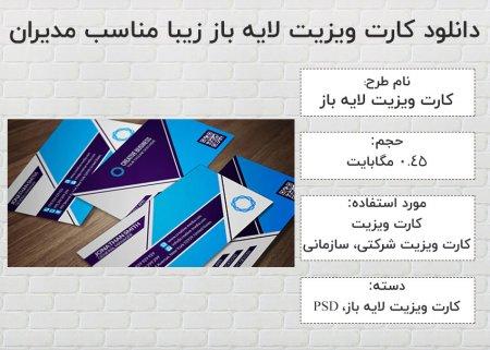 دانلود کارت ویزیت لایه باز زیبا مناسب مدیران