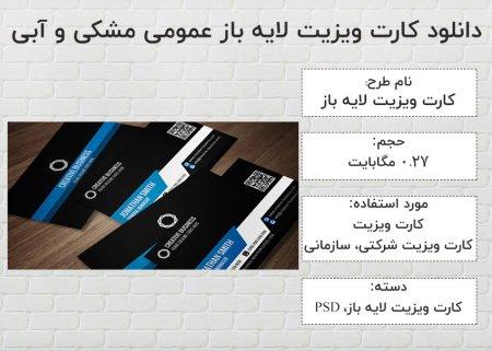 دانلود کارت ویزیت لایه باز عمومی مشکی و آبی