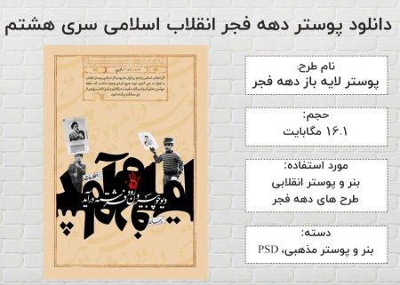 طرح لایه باز بنر دهه فجر شماره 8