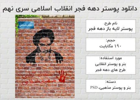 طرح لایه باز بنر دهه فجر شماره 9